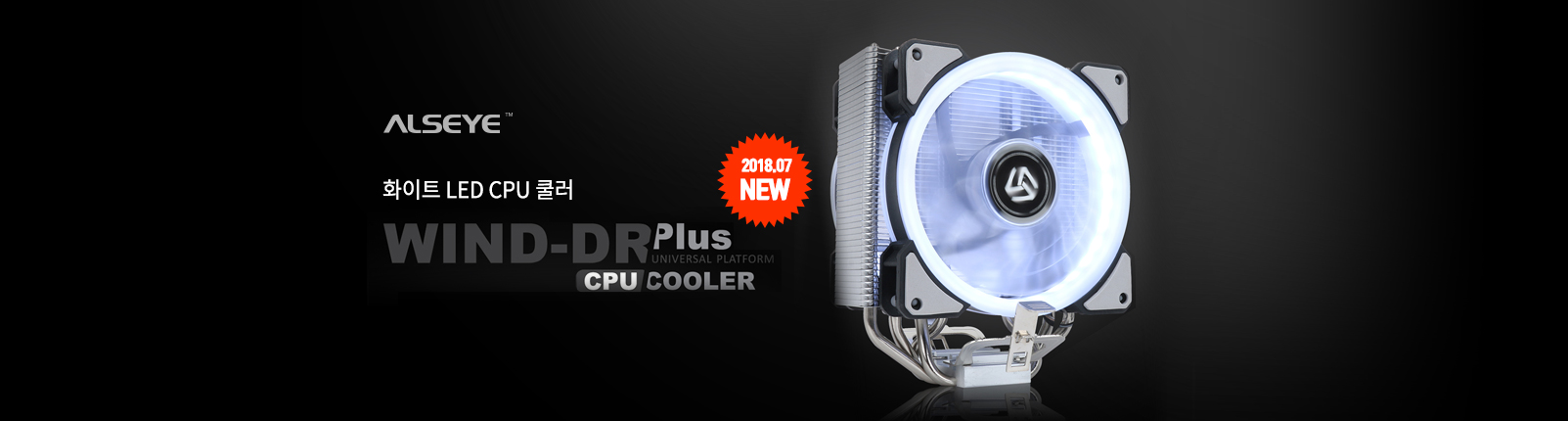 DR_White LED_COOLER
