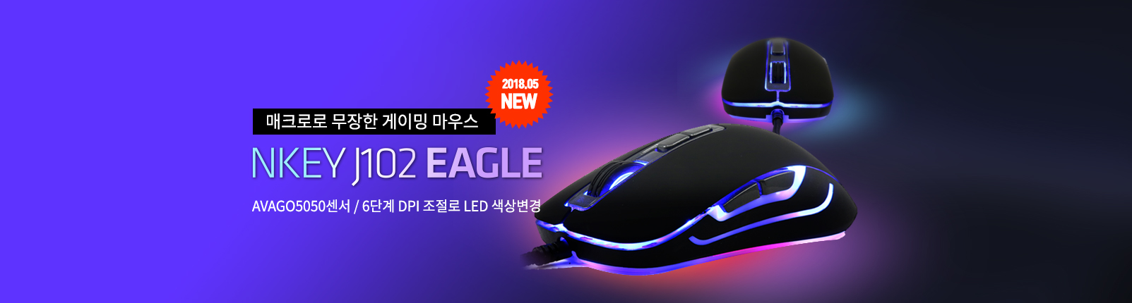 J102 EAGLE 마우스