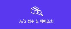 A/S접수&택배조회